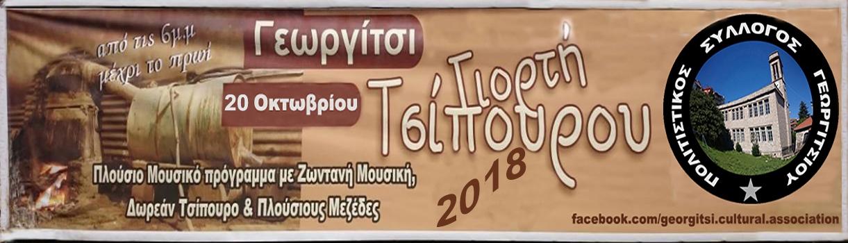 γιορτή_τσίπουρου_2018
