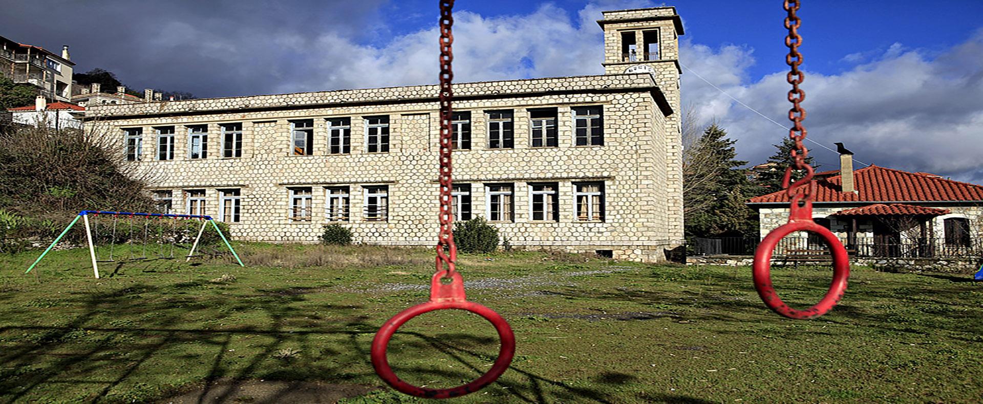 Το Δημοτικό Σχολείο στο Γεωργίτσι Λακωνίας